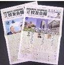 法政大学校友会報『オレンジ・ジャーナル』13号(7月発行)に弊会の紹介コーナーが掲載されます!