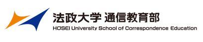 法政大学通信教育部リンク