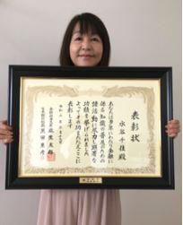 法政大学通信教育部校友会 会員 水谷千佳さん 金融庁および日本銀行から金融知識普及功績者表彰を受賞されました
