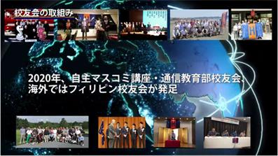 法政大学校友会主催  オンライン版『2021年 オール法政新年を祝う会』にて通友会が紹介されました
